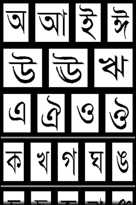 up letter in bengali okkhor alphabet android apps on play