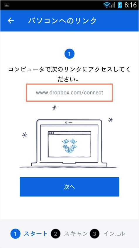 android dropbox android 版 dropbox アプリで超簡単にファイル同期 共有する方法