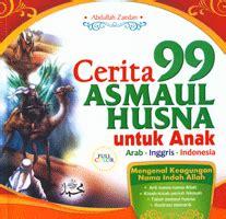 Buku Asmaul Husna Untuk Anak Anak 99 asmaul husna untuk anak qultum media