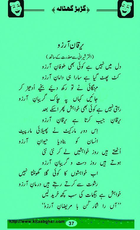 einstein biography in urdu urdu share funny quotes quotesgram