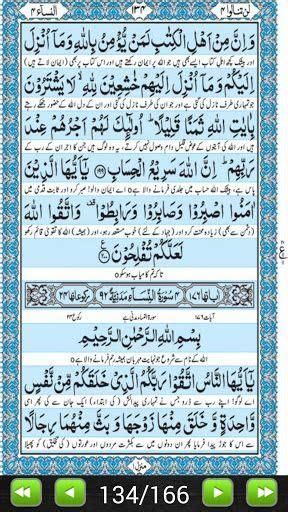 printable version of quran 25 best ideas about quran in urdu on pinterest urdu dua