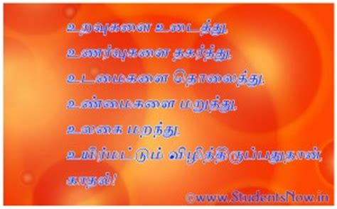 quotes  tamil meaning quotesgram