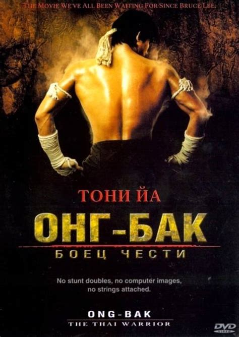 download film ong bak lengkap download ong bak for free 1080p movie torrent