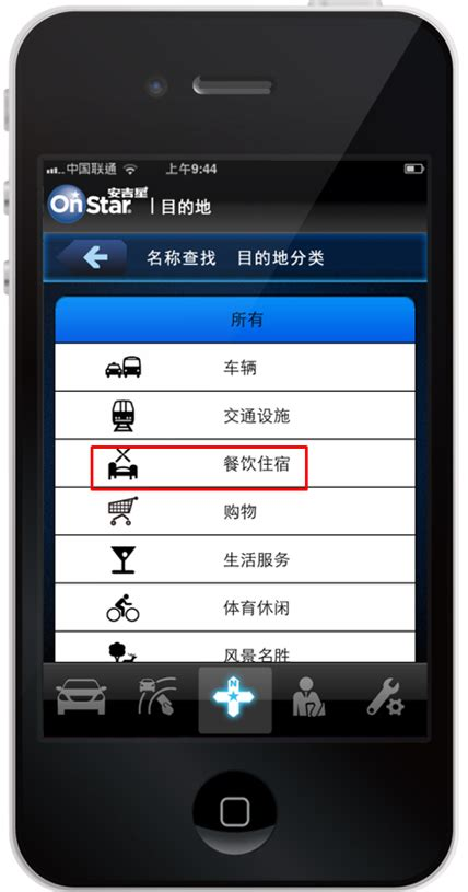 onstar mobile app shanghai onstar updates mobile app gm authority
