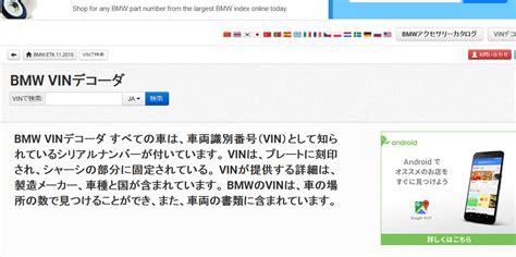 bmw4シリーズグランクーペ 製造年月日と製造工場を調べてみました bmw vin code evening sky engine bmw4シリーズグランクーペ f36 420igcブログ
