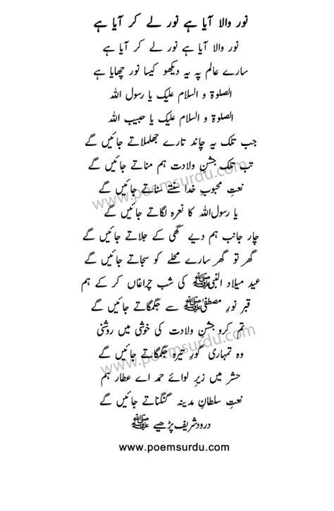 Noor-Wala-Aya-Hai-Naat-Lyri - PoemsUrdu.com