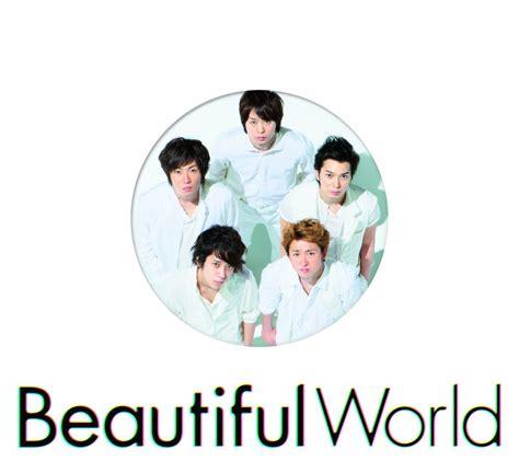 beautify worldwide beautiful world 嵐 arashi オフィシャルサイト