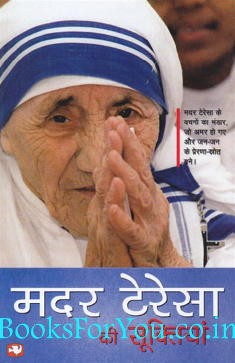 Mother Teresa Ki Biography In Hindi | mother teresa ki suktiyan books for you