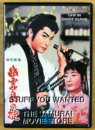 film japan lawas samurai and japanese movies dvd store law in ghost island