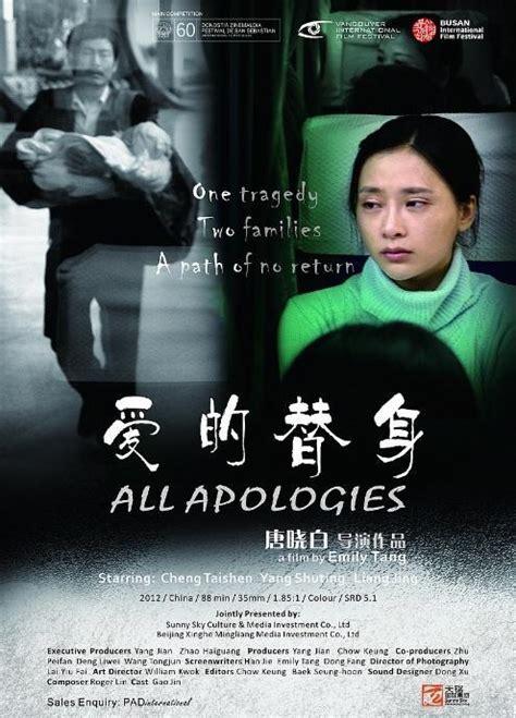 all apologies all apologies 2012 filmaffinity