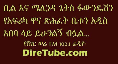 voa news programs voa horn of africa amharic program newsflowfw