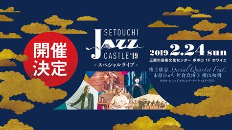 Jazz Castle setouchi jazz castle 広島県三原市 home