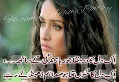 urdu shayari sms broken heart quotes sms in urdu image quotes at