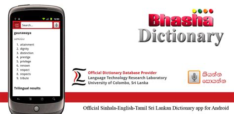 dictionary app for android bhasha official bhasha launches official bhasha dictionary app for android in partnership