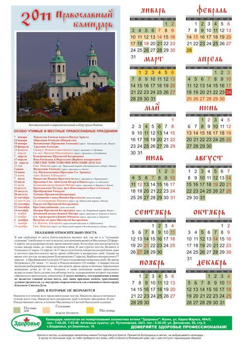 Calendrier Orthodoxe Russe Tag Pdf Moinillon Au Quotidien