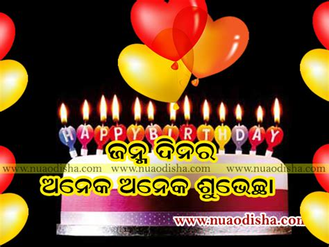 odiaoriya happy birth day  cards images scraps sms wishes picture  fb nuaodisha