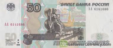 banknote russia 1997 russia 1000 50 russian rubles banknote 1997 exchange yours today