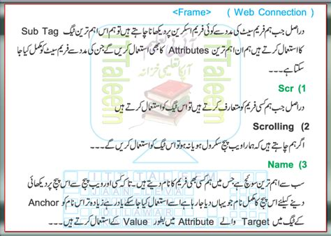 urdu tutorial web designing urdu tutorials of web developing and designing html