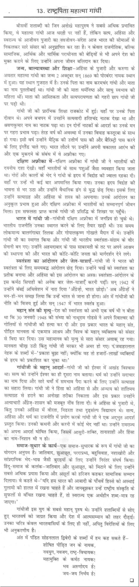 mahatma gandhi biography gujarati language mahatma gandhi essay in gujarati language resources