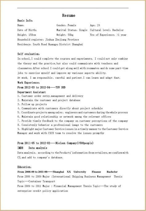 英文简历模板 resume word文档在线阅读与下载 文档网