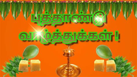 tamil new year animation 28 images tamil new year