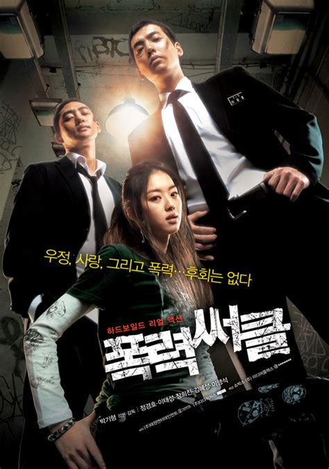 movie gangster high gangster high asianwiki