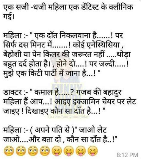biography meaning marathi best 25 marathi jokes ideas on pinterest funny jokes in