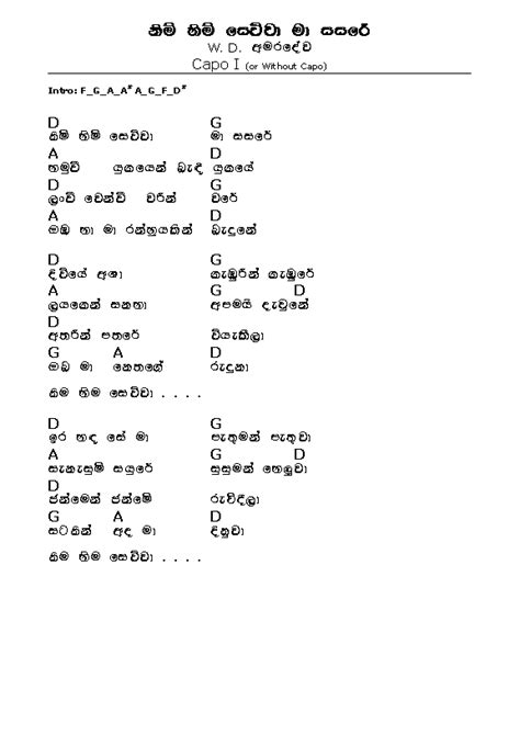 guitar code guitar guitar chords sinhala songs guitar chords sinhala