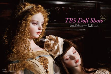 doll shows tbs doll show my 楽天ブログ