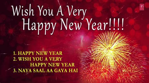 wish you a very happy new year new year songs full audio