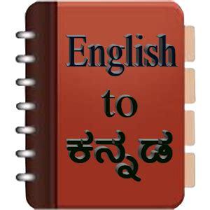 english kannada dictionary free download full version download english to kannada dictionary for pc