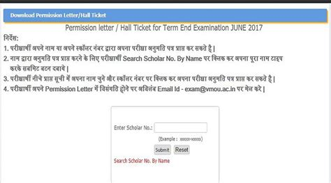 Permission Letter Of Kota Vmou Admit Card 2017 Ba B B Sc B Ed Ma M Sc Vmou Ac In Googlepage