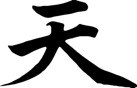 file kanji de akuma png wikimedia commons