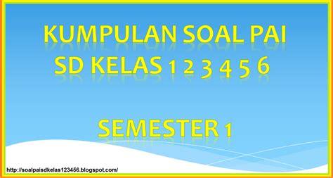 Buku Pintar Ulangan Kls 8 Kurikulum 2013 soal soal uts ktsp pai kelas 1 2 3 4 5 6 semester 1