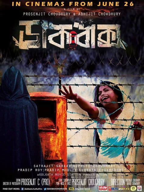 film mla fatakesto dakbaksho the film 2015 bengali movie mp3 song free