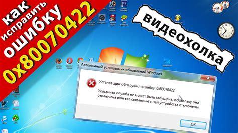0x80070422 код ошибки как исправить