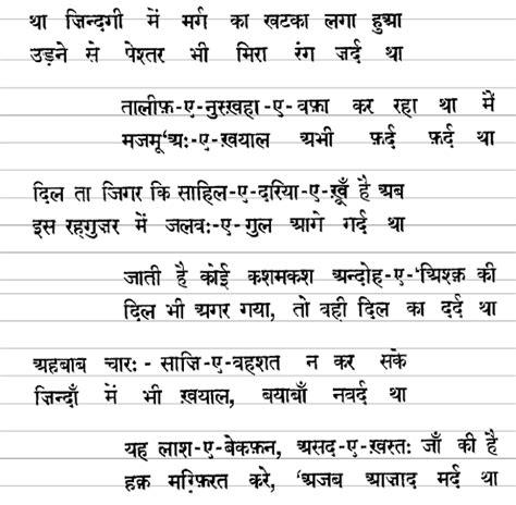 ghalib biography in hindi mirza ghalib biography in hindi wowkeyword com