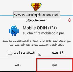 mobile odin apk شرح وتحميل برنامج اودين موبايل odin mobile pro apk بالصور لتثبيت الرومات الرسمية لسامسونج عرب فون