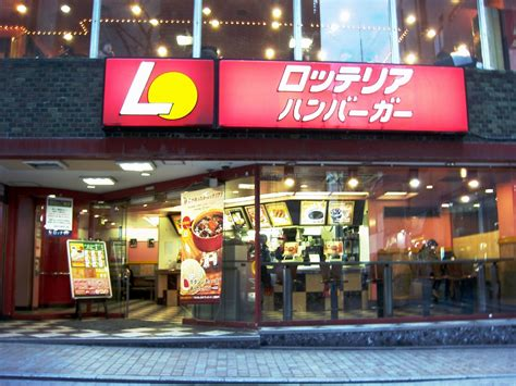 fast in japanese file lotteria fast food japan 1 jpg
