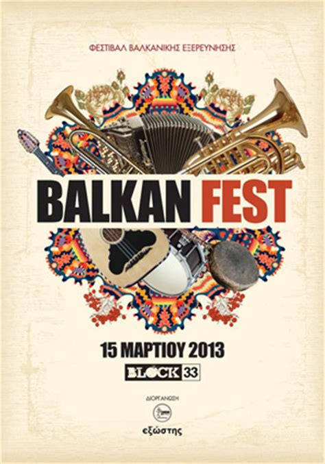 balkan house music balkan fest vol 2 block 33 thessaloniki enjoythessaloniki com