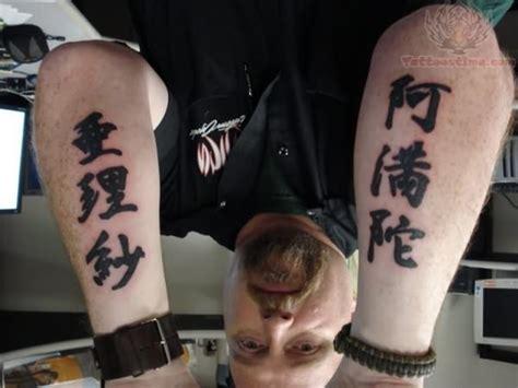 kanji tattoo arm arm kanji tattoo design