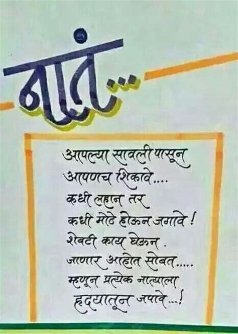 Marathi Wedding Quotes by 21 Best Images About Marathi Quotes On Lonely