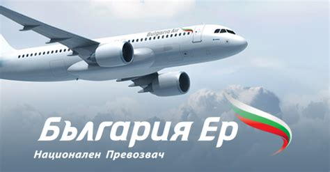 flights tickets to bulgaria airline bulgaria air
