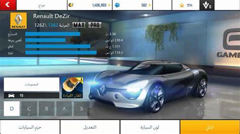 Asphalt 8 Renault Dezir Max Pro Youtube