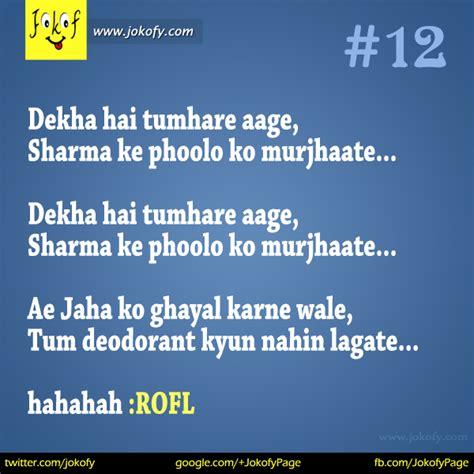 hindi chutkule jokes in hindi funny chutkule page 100 of 108 jokofy