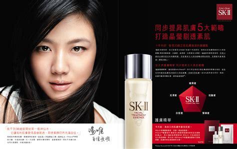 Sk Ii image gallery sk ii ad