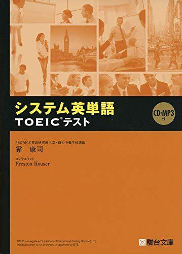 99 99 Sukses Toeic toeic用のシス単が登場 システム英単語 toeicテスト をレビューしてみる 4ヵ国語を勉強するブログ