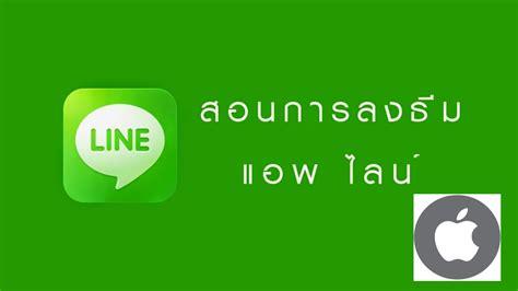 free theme line jailbreak applefreeapps ว ธ โหลด theme line ios jailbreak ฟร ๆ