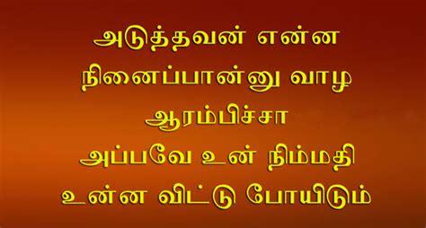 best whatsapp tamil love status popular photography 100 whatsapp status in tamil language தம ழ ஸ ட ட டஸ