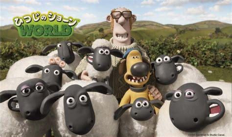filme schauen shaun the sheep movie farmageddon ひつじのショーン を体験できる 味わえる 楽しめる ひつじのショーンworld 開催 株式会社東北新社のプレスリリース